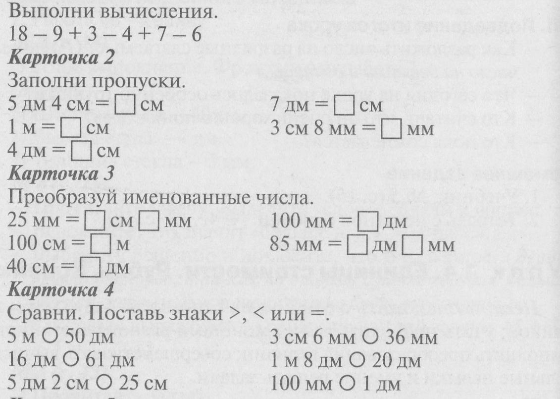 Образцы оформления задачи / задачи / справочник по математике для начальной школы