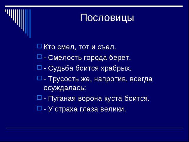 Аргументы для сочинения 15.3 на тему: что такое смелость? (огэ по русскому языку)
