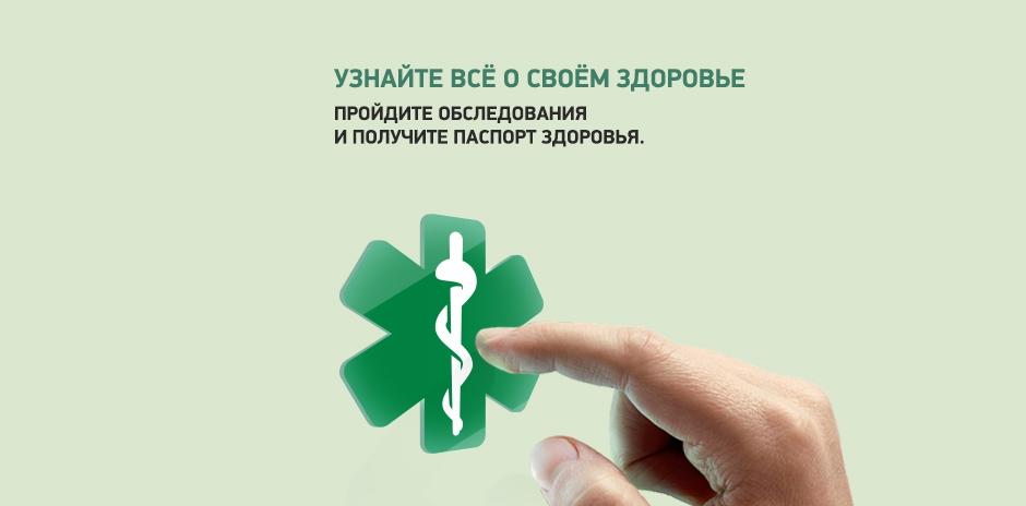 Что такое паспорт здоровья: определение, назначение, условия получения