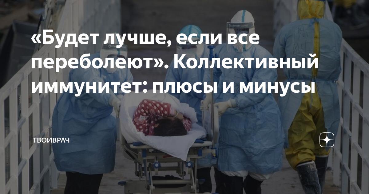 Переболеем все? спасет ли москву и россию коллективный иммунитет