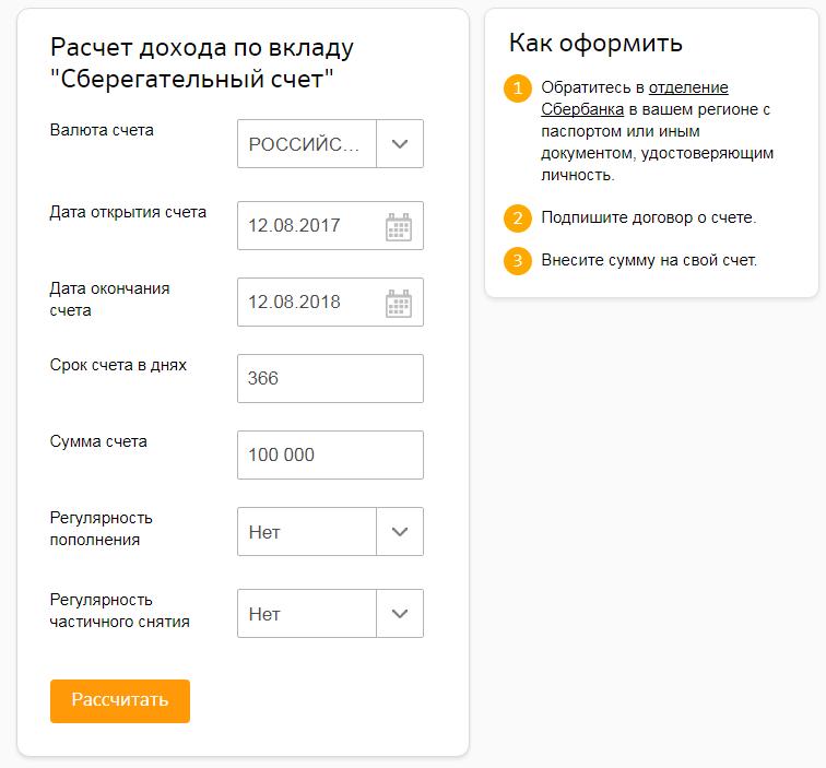 Сберегательный счет в сбербанке - как открыть в рублях или валюте