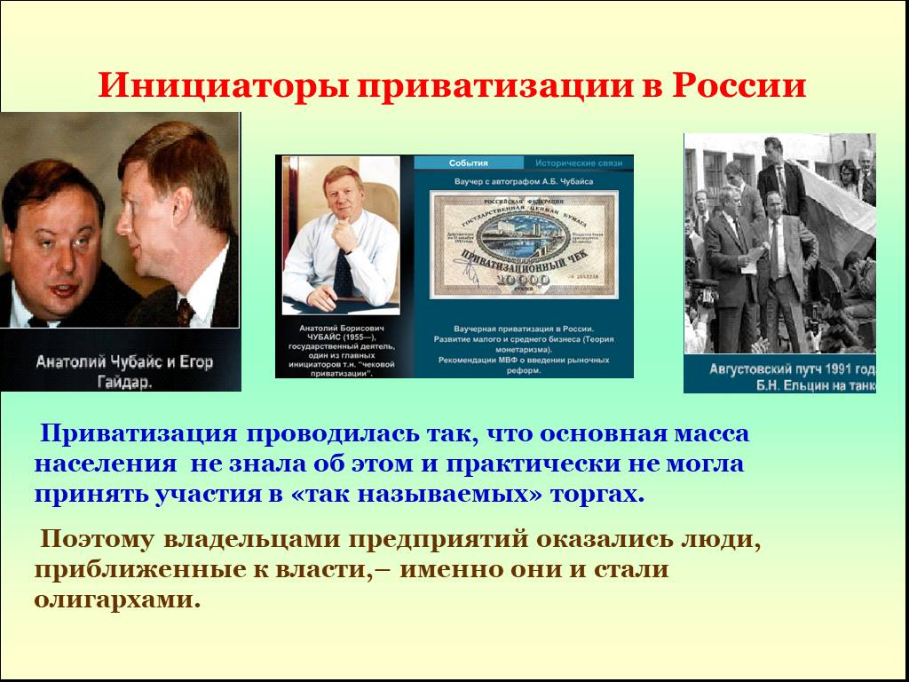 Приватизация в россии — википедия с видео // wiki 2