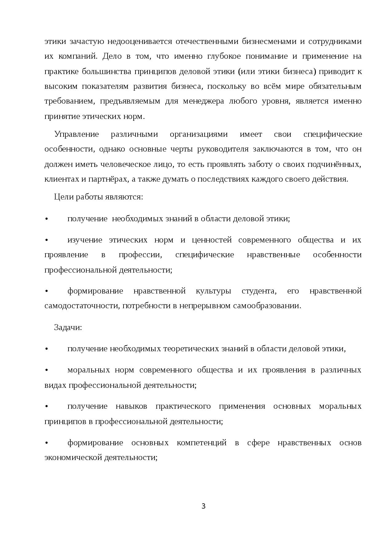 Особенности профессиональной этики в сфере бизнеса