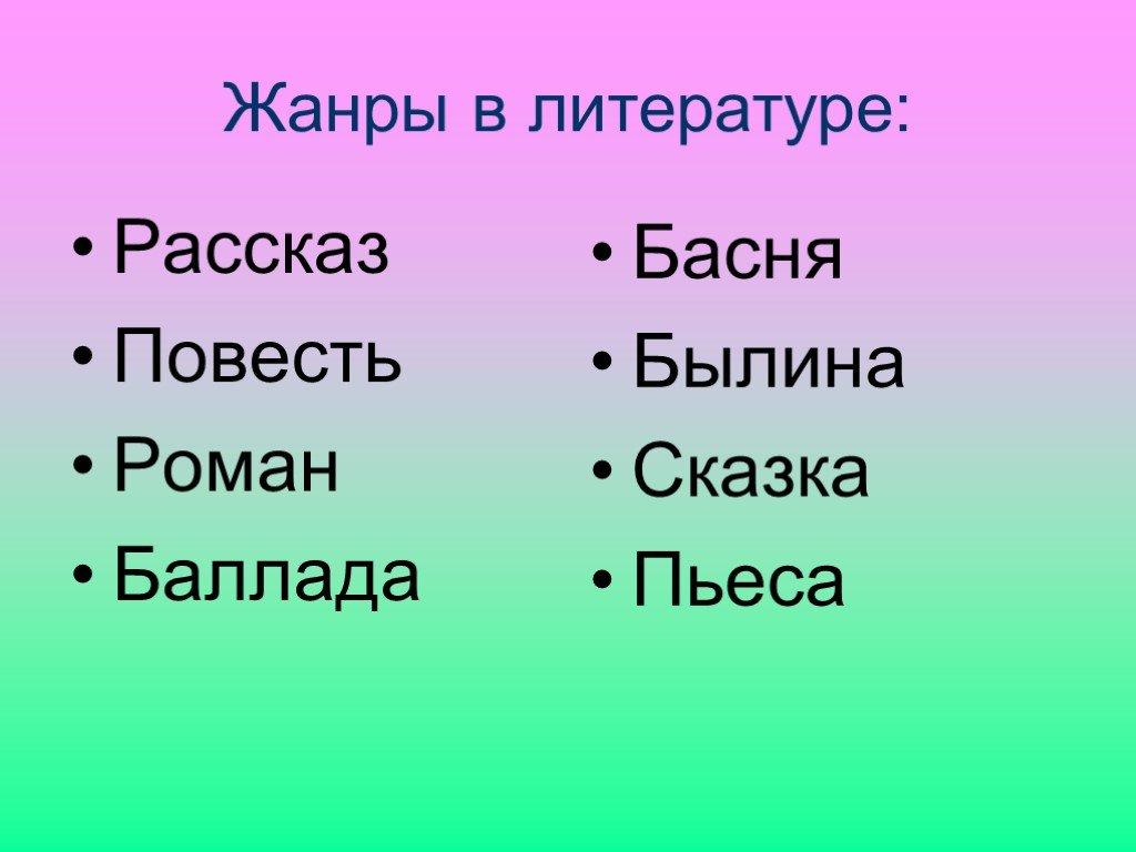 Роды и жанры литературы / справочник :: бингоскул