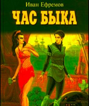 Ефремов и.а. - час быка (1970) [книга и аудиокнига]: олигархическое общественное устройство, противоположное коммунистическому обществу на земле | медиамера