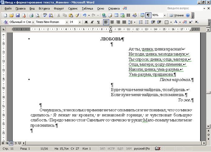 """Как отформатировать текст в """"ворде"""": основные правила"""