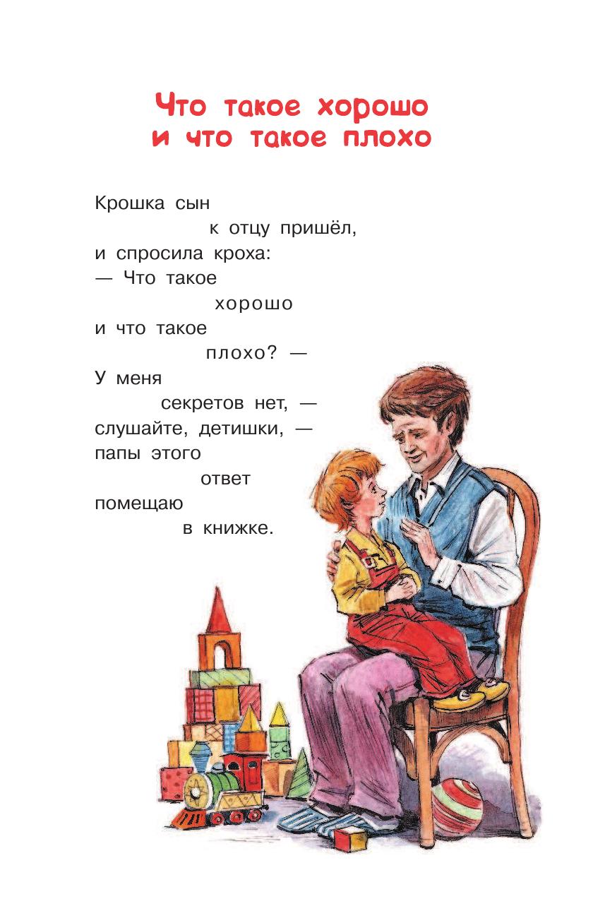 """""""что такое хорошо и что такое плохо?"""" анализ стихотворения маяковского"""