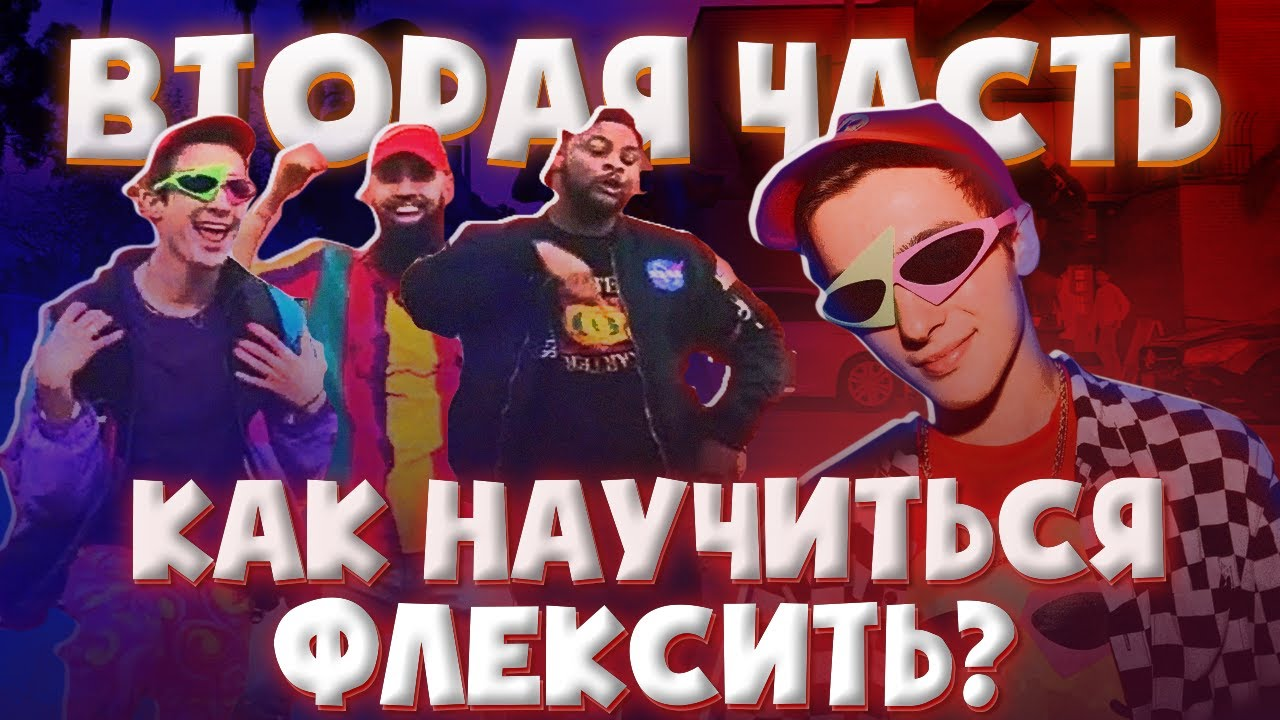 """Как правильно флексить руками и ногами - """"добрый-совет.ru"""""""