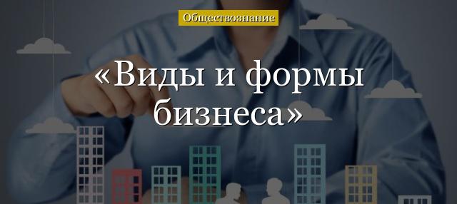 Форма слова в русском языке – что такое, примеры (2 класс)