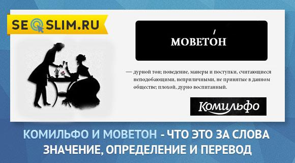 Моветон и комильфо - что это значит? значение слова по википедии и примеры применения