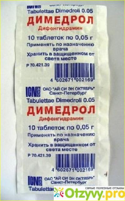 Димедрол - признаки употребления, последствия