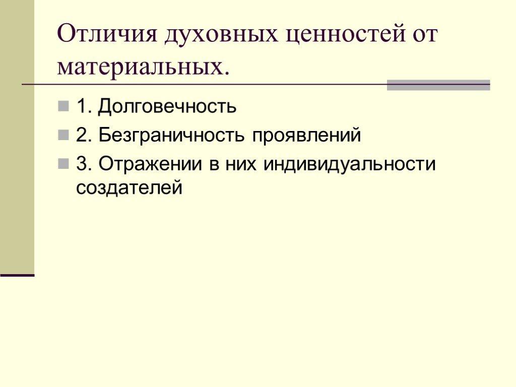 В россии утвержден список духовно-нравственных ценностей | православие и мир