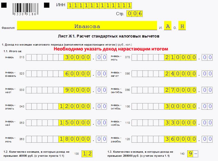 Справка 3-ндфл — декларирование доходов (новая форма на 2020 год): бланк, правила и образец заполнения