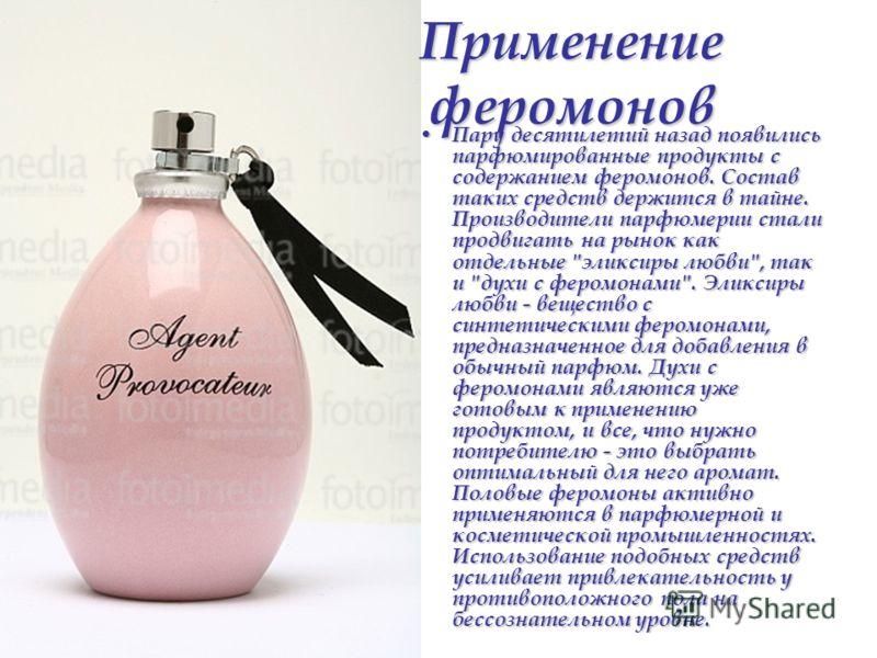 Что такое феромоны? что такое феромоны в духах и как они действуют? :: syl.ru