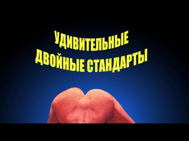 7 раздражающих двойных стандартов, которые плотно засели в нашем обществе | brodude.ru