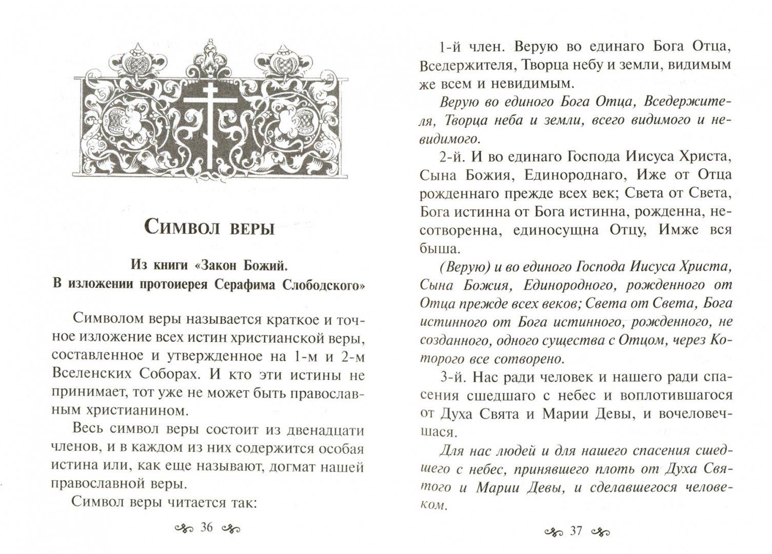 """Христианский """"символ веры"""". значение и расшифровка православной молитвы"""