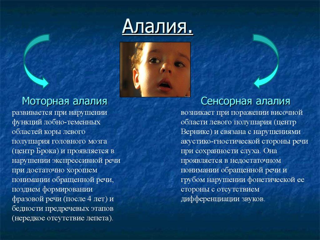 Алалия у детей: моторные и сенсорные виды, симптомы, лечение