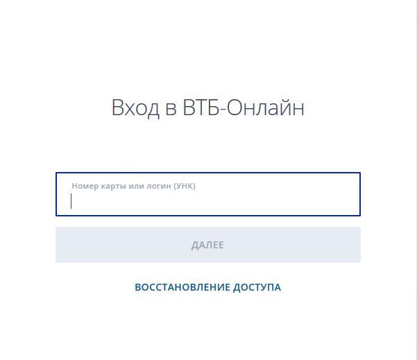 Втб 24 унк - что это: узнайте как получить логин и пароль от vtb 24, где найти и посмотреть в банке втб