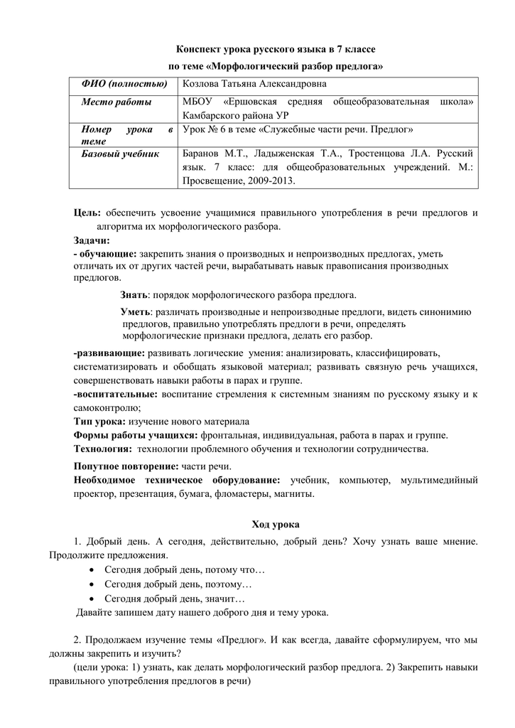 Правописание предлога и приставки (2 класс), чем отличаются