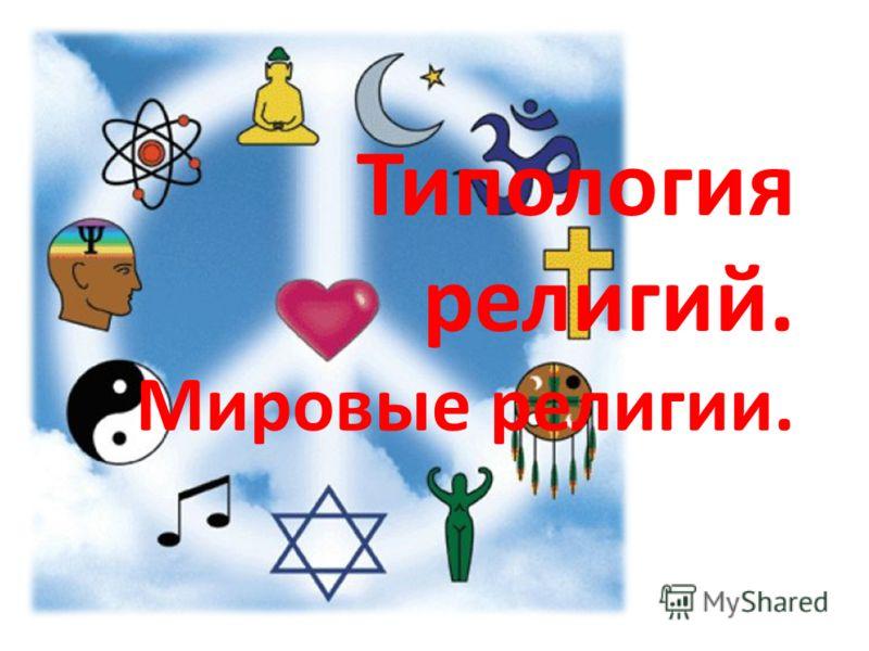 Политеистические религии