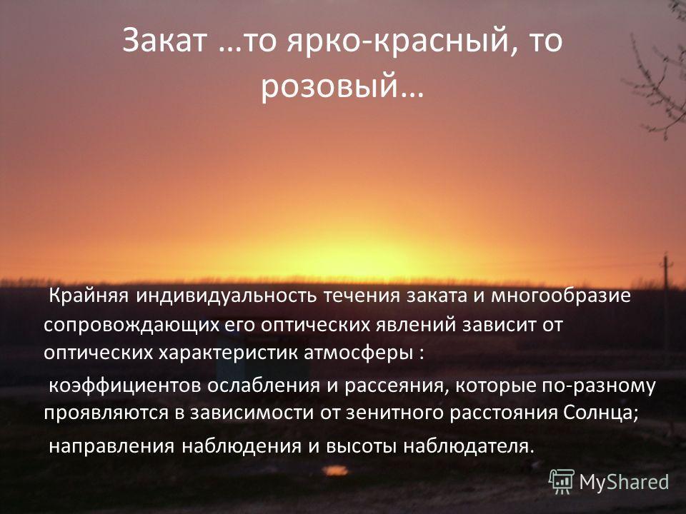 Интересные факты о закате и восходе солнца