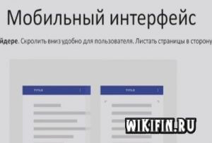 Тема 3.2 разработка пользовательских интерфейсов | контент-платформа pandia.ru