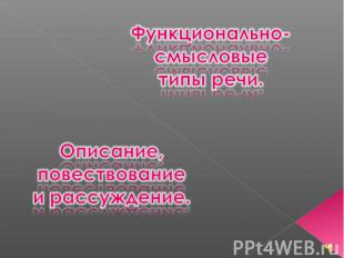 Iii. функциональные стили речи современного русского языка общая характеристика функциональных стилей