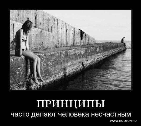 Принципиальные люди - это... особенности поведения, определение и интересные факты :: syl.ru