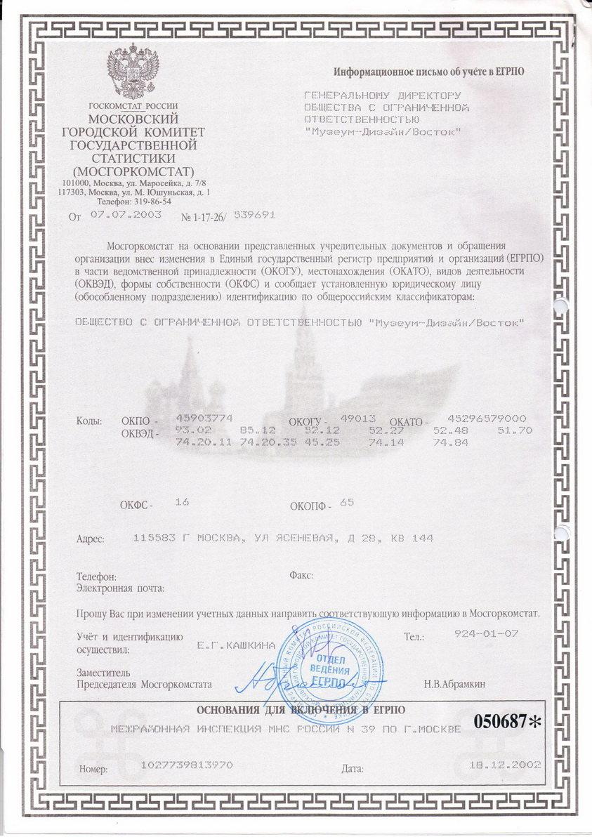 Егрпо что такое и где получить в городе москва - твой юрист