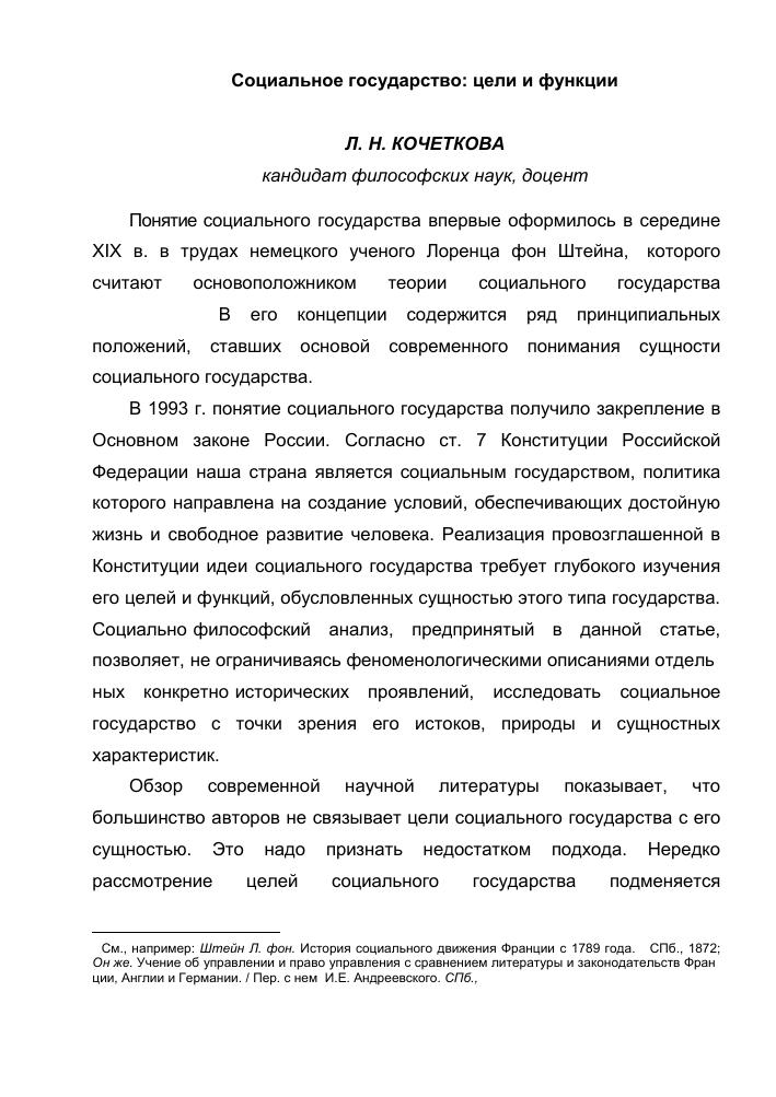 Социальное государство — википедия. что такое социальное государство
