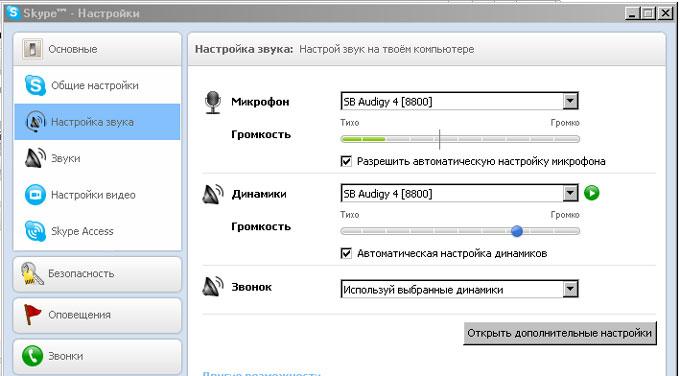 Скайп - скачать бесплатно на русском языке
