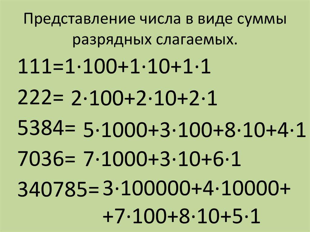 Что значит записать числа суммой разрядных слагаемых. представление числа в виде суммы разрядных слагаемых
