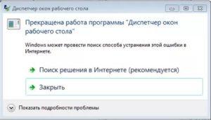 Назначение процесса dwm.exe в ос windows