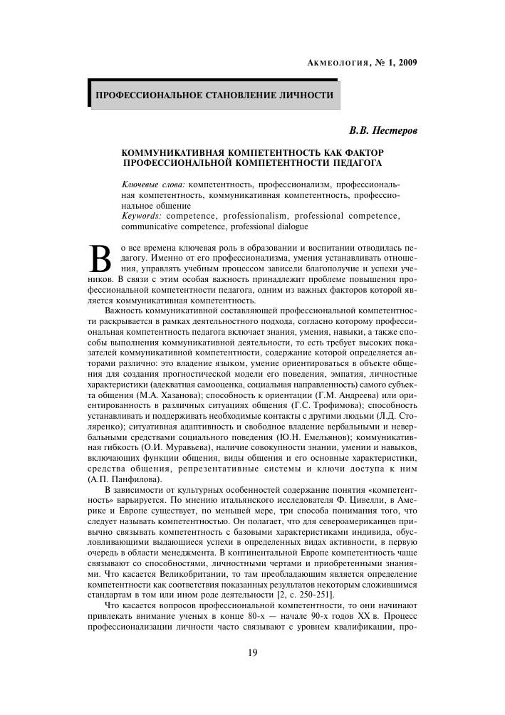 Профессиональное общение как составляющая коммуникативной компетентности | статья в журнале «молодой ученый»