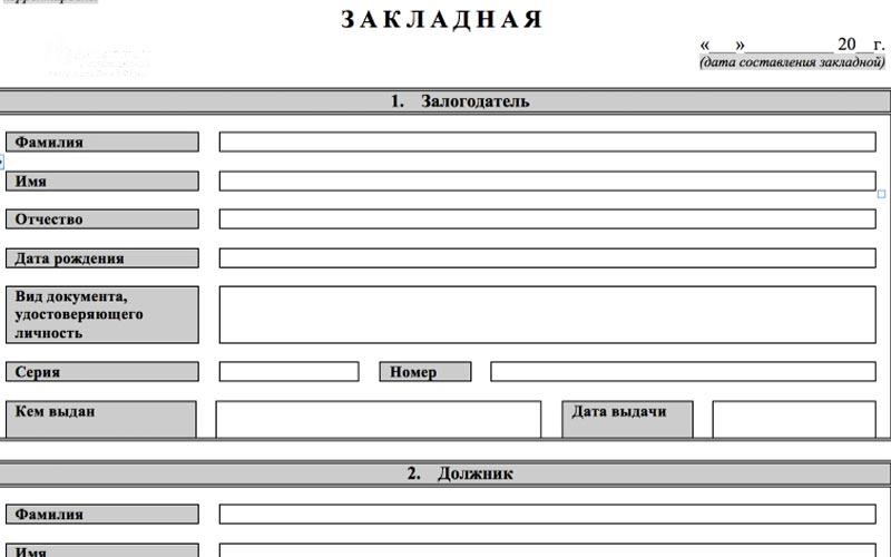 Закладная — википедия. что такое закладная