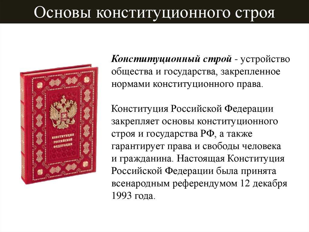 Конституционный строй рф: понятие и структура. правовые основы конст строя рф.