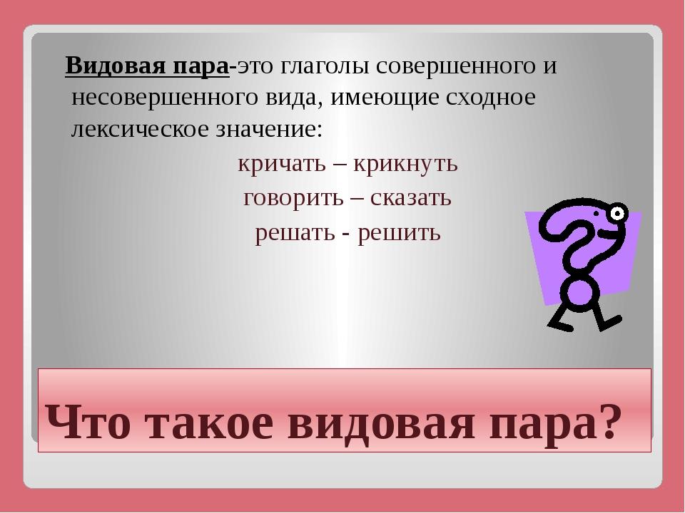 Как определить несовершенный вид глагола. что такое вид глагола? какие бывают виды глаголов - умный доктор