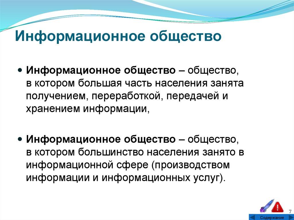Информационное общество — википедия с видео // wiki 2