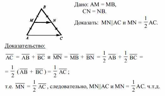 Длина средней линии треугольника – формула - помощник для школьников спринт-олимпик.ру