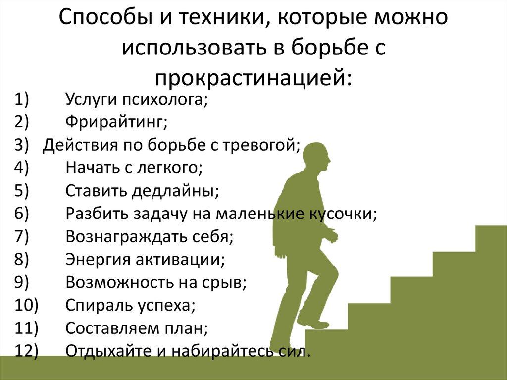 Прокрастинация: что это такое простыми словами и что значит прокрастинировать? | kadrof.ru