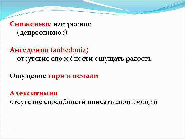Ангедония: симптомы, лечение, причины