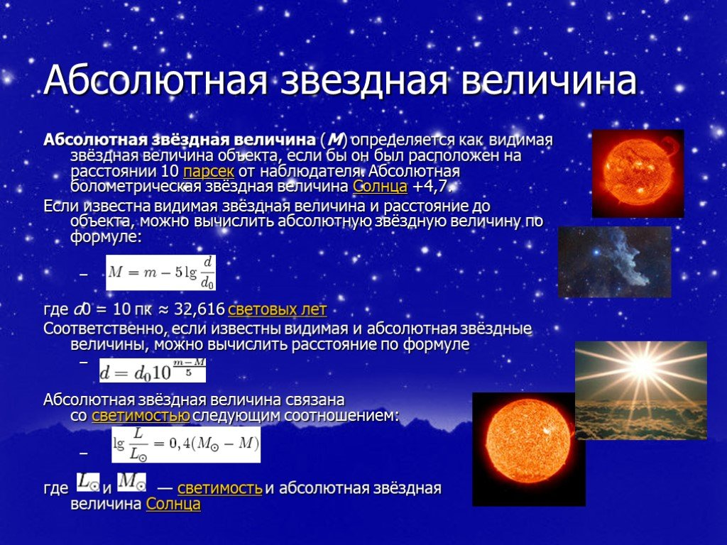 Абсолютная звёздная величина