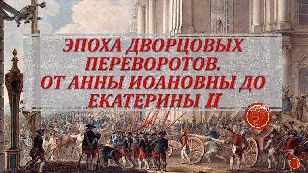 Эпоха дворцовых переворотов — традиция