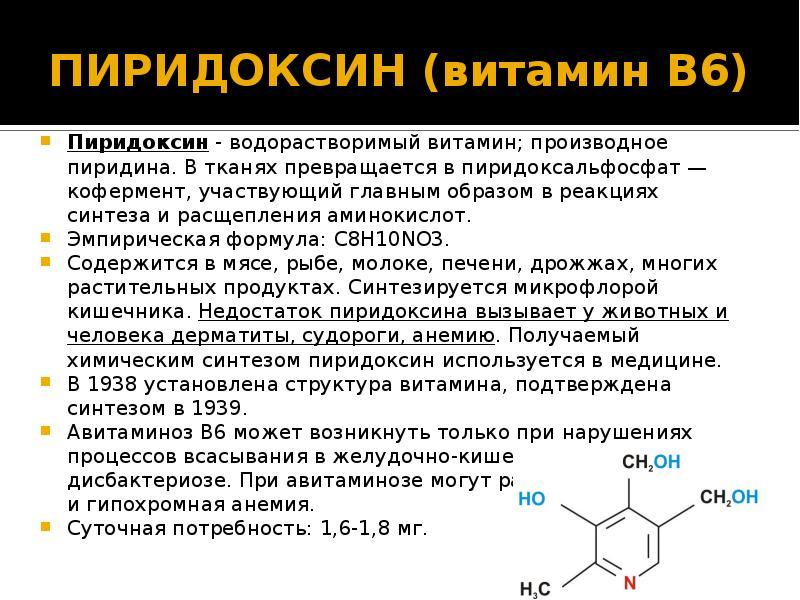 Витамин в6 для детей – инструкция по применению пиридоксина