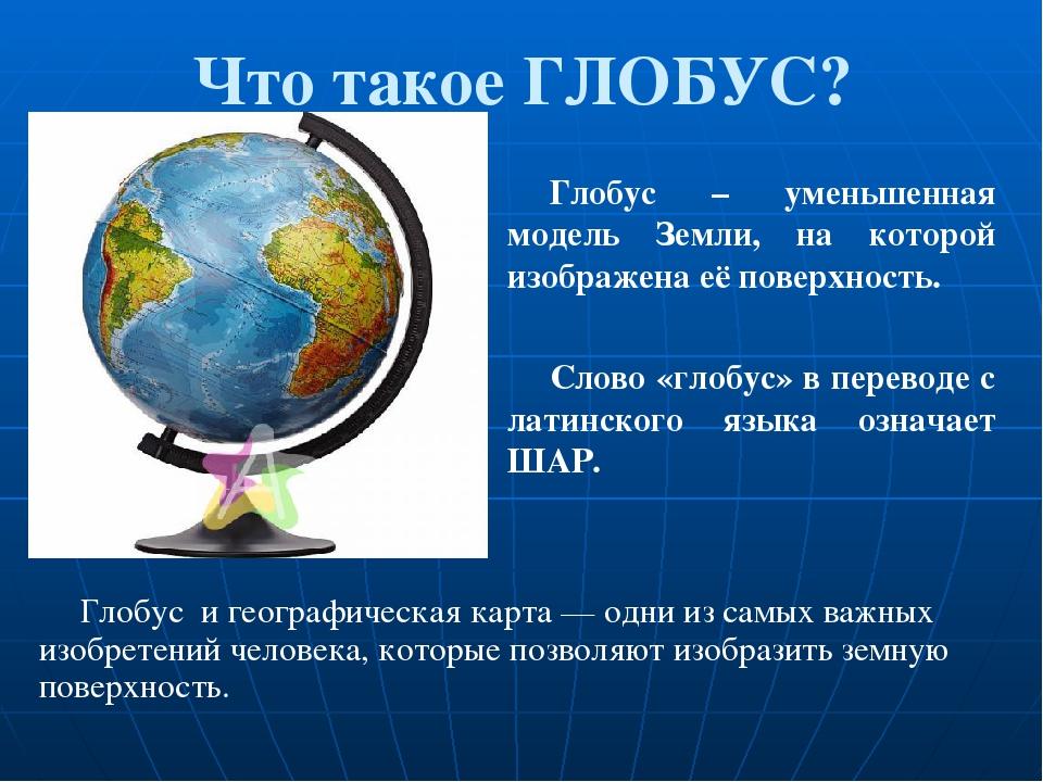 Глобус что это? значение слова глобус