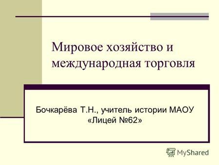 Урок по обществознанию на тему «мировое хозяйство и международная торговля» | контент-платформа pandia.ru