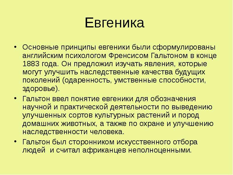 Евгеника — posmotre.li