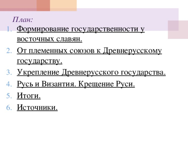 Русь (название)