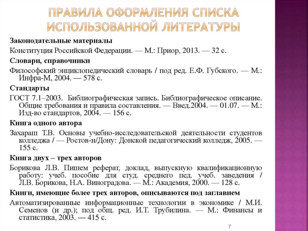 Оформление списка литературы по госту (примеры)