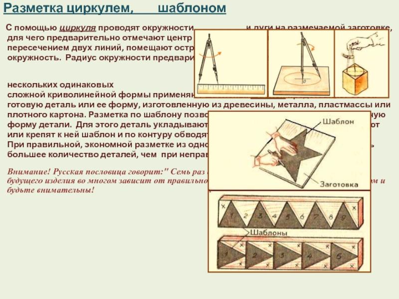 Разметка изделий и заготовок из металла: инструмент, способы, правила   строительный вестник